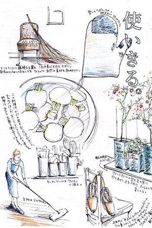 VOL.116 セミナー 「フラワーデザインに役立つ、デッサン&パースの描き方を学ぶ」2021年10月3日(日)in国立オリンピック記念青少年総合センター|東京