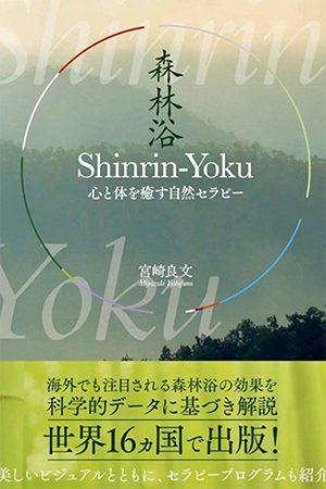 VOL.117 セミナー「フラワー&森林セラピーの効果を科学する」2021年10月2日(土)inCIVI研修センター|大阪